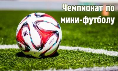 АкваВива забила решающий гол свежести в Чемпионате Екабайт по мини-футболу