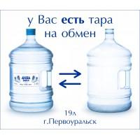 «АкваВива» 19л  (г.Первоуральск)