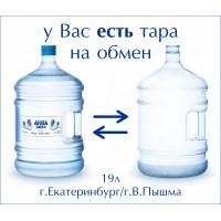 «АкваВива» 19л (г.Екатеринбург / В.Пышма)