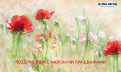 График работы в майские праздники (с 28.04. по 09.05.)
