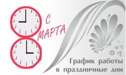 График работы в праздники 05-08 марта 2016г.