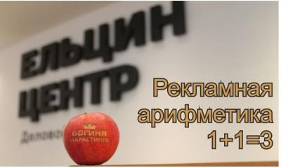 "Выставка-конференция ""Рекламная арифметика: 1+1=3"""