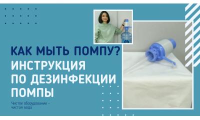 Видеоинструкция по санитарной обработке помпы
