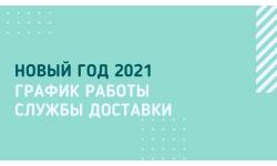 График работы доставки воды АкваВива в новогодние праздники 2021