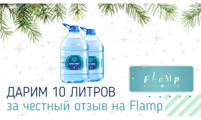 """Доставка воды. Акция """"10 литров в подарок за честный отзыв"""""""