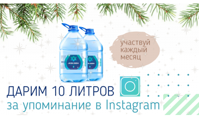 """Доставка воды. Акция """"Дарим 10 литров каждый месяц за упоминание в Инстаграм"""""""