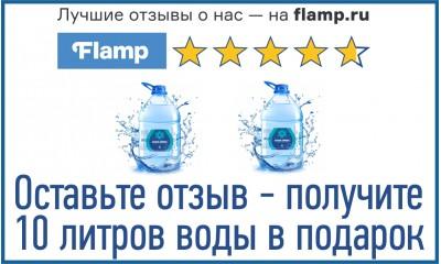 Оставьте отзыв - получите 10 литров воды в подарок