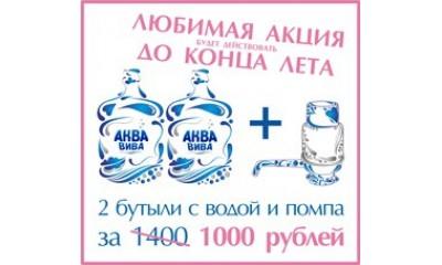 2 бутылки с водой и помпа за 1000 рублей